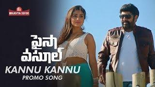 Kannu Kannu Song Paisa Vasool | Balakrishna | Puri Jagannadh | Shriya Saran | #NBK101