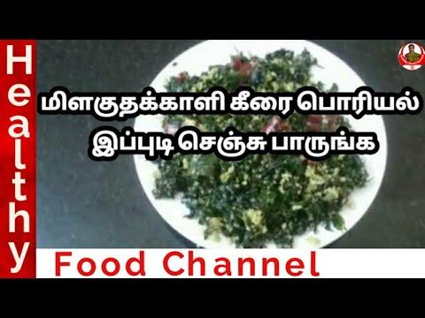 Milakuthakkali keerai recipe | How to make milaku thakkali keerai poriyal in tamil
