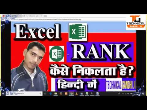 How to Generate rank in Excel hindi || excel me rank kaise nikale jane hindi me