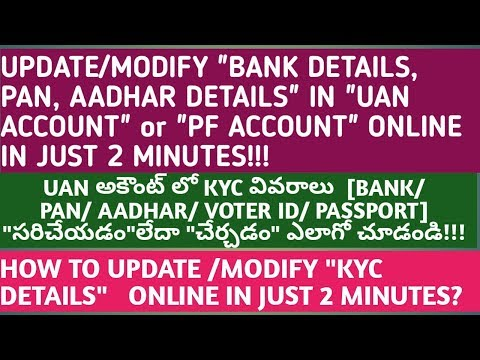How to update  KYC details  in PF account telugu online |how to update bank details in pf UAN telugu