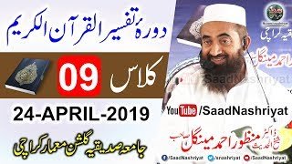 Dora-e-Tafseer Al Quran | Class 9 | Molana Manzoor Ahmed Mengal | دورہ تفسیر قرآن