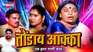 तोंडाय अक्का   हृदयी स्पशी खान्देशी चित्रपट   Tondaiye Akka   Super Hit Khandeshi Film