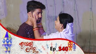 Kunwari Bohu | Full Ep 340 | 11th Nov 2019 | Odia Serial – TarangTV