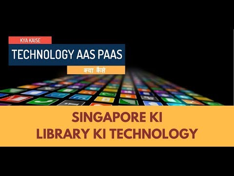 Singapore ki High-Tech Library | Technology Aas Paas 2 | Kya Kaise New Video in Hindi