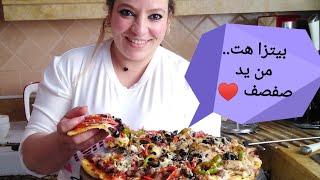 بيتزا هوت  Pizza hut  من يد صفصف بشكل مغاير لذيذة جدا جدا 🌷🌹