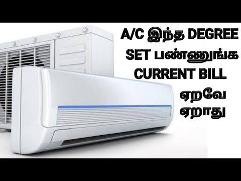 ஏசி டிகிரி செட்டிங்   tips to save electricity in AC current consumption AC temperature electricity