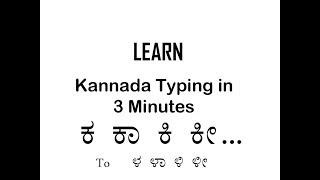 Learn kannada typing in 3 Minutes Nudi ಕ ಕಾ ಕಿ  ಕೀ...  kannada kagunita