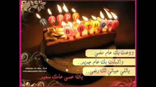#x202b;عيد ميلاد بحرف (r )وباسم راما#x202c;lrm;