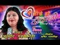 Download   मैं होगे हौ दीवानी  - अलका  परगनिहा  -alka Chandrakar Cg Song - New Release 2019 -amba Music Cg Song MP3,3GP,MP4