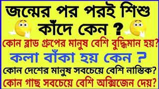 Bangla GK question answer/GK in Bengali/GK Bangla/general