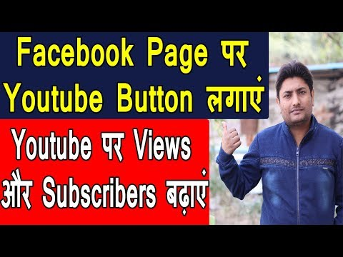 How to increase views on youtube ||  add youtube button to facebook page || hindi