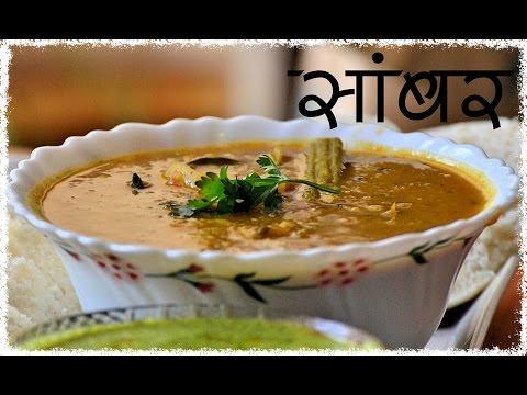 sambar for Idli in marathi / सांबर / Idli sambar chutney Part 2
