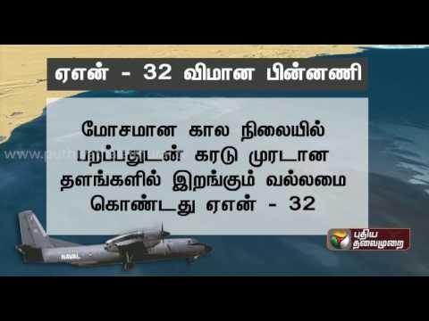 Detailed description of AN 32 flight and it's origin