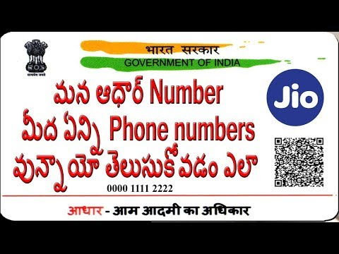 How to know many sims are registered on my Aadhaar Card  ll  How to find jio numbers  ll