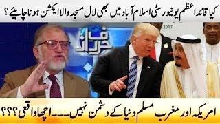 West & Muslim World | Harf E Raaz | 22 May 2017 | Orya Maqbool Jan