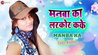 मनबा का Manba Ka - Full Audio | Manba Ka Larkor Karke | Sandhya Sargam | Arya Sharma