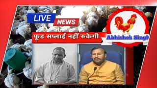 पोल्ट्री फार्मर्स के लिए अच्छी खबर ! big update for poultry feed supply and poultry selling