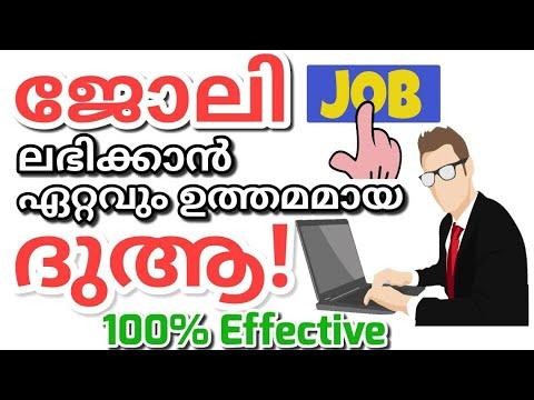 Dua effective to get job immediately in malayalam/Ashkarali baqavi