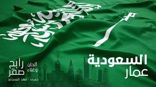 #x202b;رابح صقر - السعودية عمار  (فيديو كليب) | 2019#x202c;lrm;