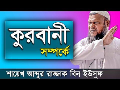 Xxx Mp4 Bangla Waz কুরবানী Qurbani By Abdur Razzak Bin Yousuf Jumar Khutba BD Islamic Waz Video 3gp Sex