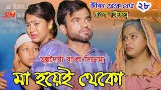 😞😭 মা হয়েই থেকো || গরিব হওয়া কি পাপ 😔 || বাংলা নাটক || bangla short film HD 2019 || setu movie-28