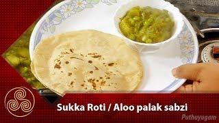Sukka Roti (Chukka Roti) / Aloo Palak Recipe | Rusikalam Vanga | 19/01/2018
