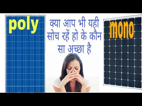 Mono v/s poly solar panels compare Hindi and microtek 1735 solar inverter reviews contact 9464412905