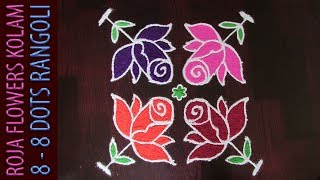 Flower Kolam With Dots Step By Step Flowers Healthy