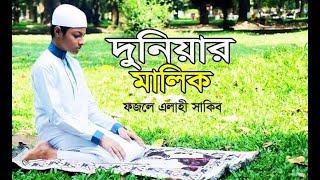 হৃদয় ছোঁয়া হামদ | দুনিয়ার মালিক | Duniyar Malik | Fazle Elahi Shakib | Kalarab Shilpigosthi