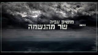 מושיק עפיה - שר מהנשמה Moshik Afia