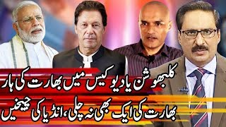 Kal Tak With Javed Chaudhary | 17 July 2019 | Express News