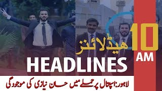 ARYNews Headlines  | Hassan Niazi to be involved in PIC  | 10AM | 13 Dec 2019