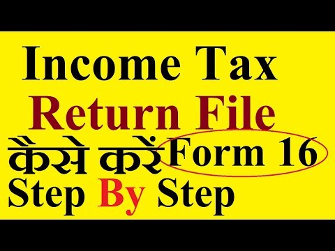 How to File Income Tax Return For Annual Year 2017 | इनकम टैक्स रिटर्न कैसे फाइल करे ? |
