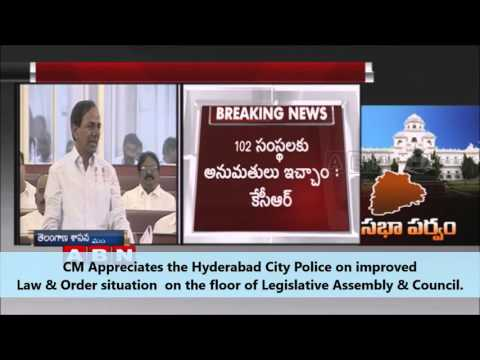 Hon'ble CM's appreciates Hyderabad City Police on improved Law & Order Situation
