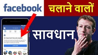 Facebook Data Hacked | How 50 Million Users Facebook Accounts Compromised by Hackers ? | HINDI