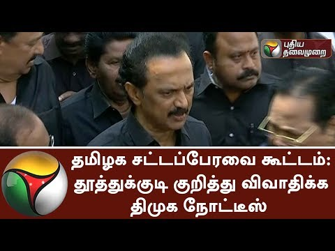 DMK members attend TN Assembly wearing black shirts on Sterlite issue   #SterliteProtest