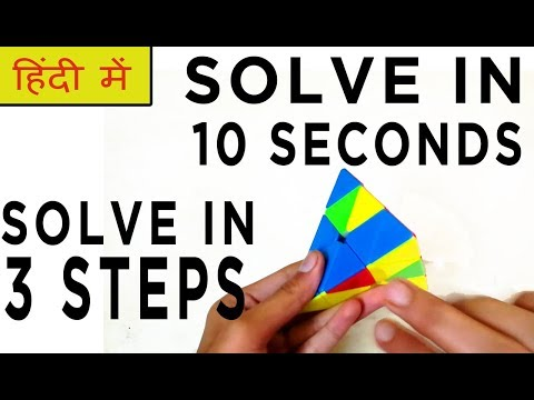 How To Solve A Pyraminx In 10 Seconds - SOLVE Easily In 3 Steps | HINDI