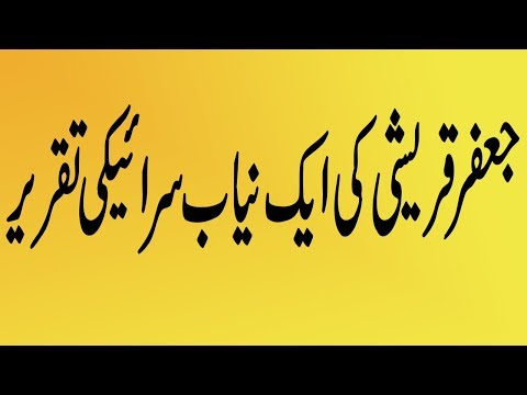 Best of Jafar Qureshi Saraiky Bayan in Very Beautiful Voice..
