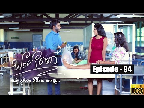 Xxx Mp4 Sangeethe Episode 94 20th June 2019 3gp Sex