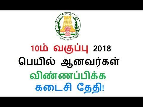 10ம் வகுப்பு 2018 பெயில் ஆனவர்கள் விண்ணப்பிக்க கடைசி தேதி!