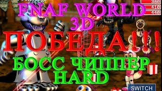 FNAF WORLD 3D - Секретные Чипы HARD - PakVim net HD Vdieos