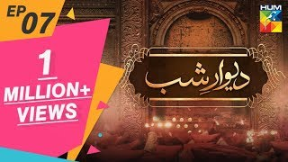 Deewar e Shab Episode #07 HUM TV Drama 20 July 2019