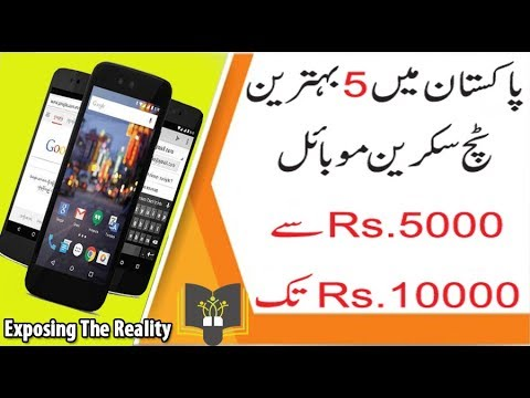 Top 5 Mobile in Pakistan under Rs.10000 [Urdu/Hindi] | Prices, Review & Specs