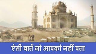 क्या ताजमहल की ये बातें आप जानते हो? | 22 Rare Facts About Taj Mahal | PhiloSophic