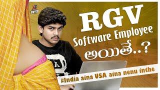RGV SOFTWARE EMPLOYEE AITHE ? || Tej India || Infinitum Media