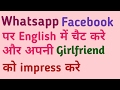 How to chat on whatsapp and facebook in english or other languages    by technical boss