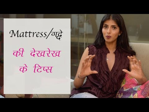(हिंदी) घर की सफाई : How To Clean & Care For Your Bed Mattress : Home Decor & Home Cleaning Tips
