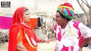 यह विडियो देखोगे तो आप हंसी नहीं रोक पाओगे राजस्थानी कॉमेडी 2019