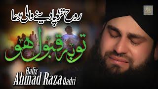 Top Heart Touching Dua | Touba Qabool Ho Meri Toubal Hafiz Ahmed Raza Qadri | Lyrical Islamic Studio