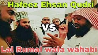 Lal Rumal wala wahabi vs share e sunni | hafeez Ehsan quadri